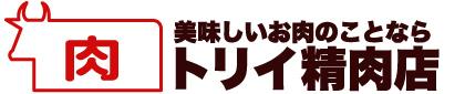 トリイ精肉店 | 愛知県豊田市喜多町